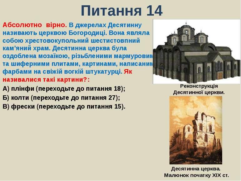 Питання 14Абсолютно вірно. В джерелах Десятинну називають церквою Богородиці....