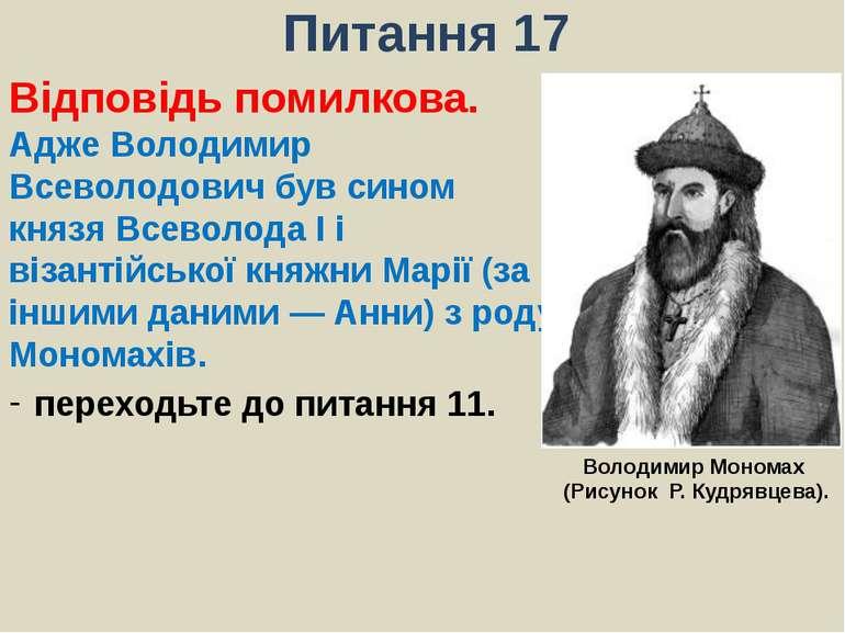 Питання 17Відповідь помилкова. Адже Володимир Всеволодович був сином князя Вс...