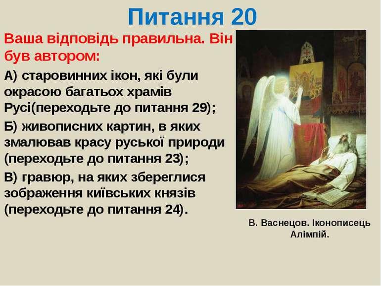 Питання 20Ваша відповідь правильна. Він був автором:А) старовинних ікон, які ...