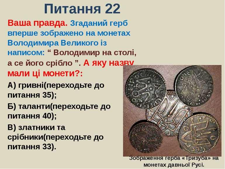 Питання 22Ваша правда. Згаданий герб вперше зображено на монетах Володимира В...
