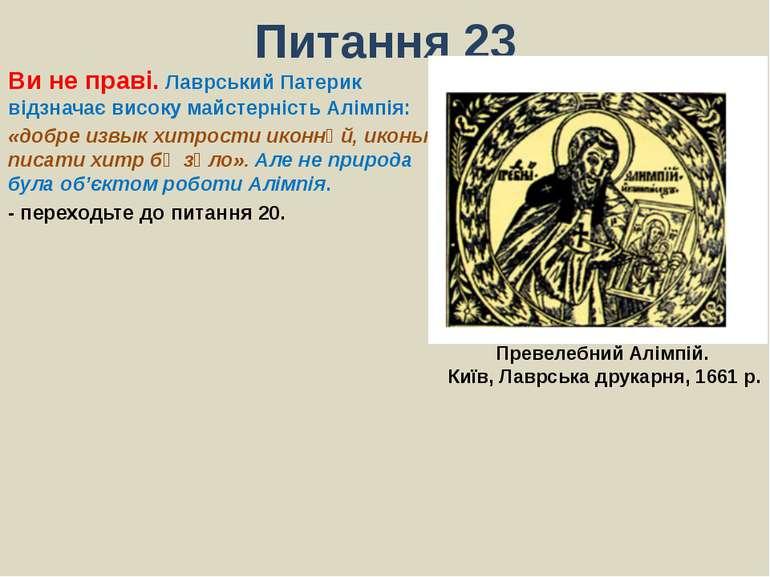 Питання 23Ви не праві. Лаврський Патерик відзначає високу майстерність Алімпі...
