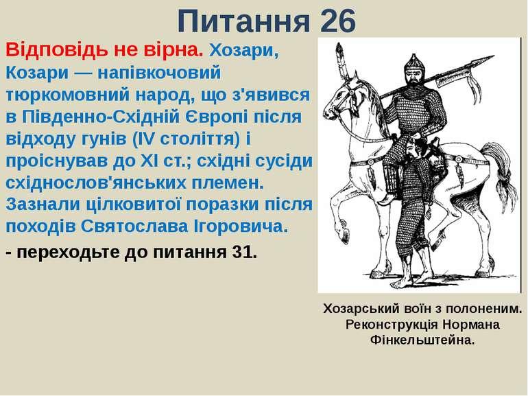 Питання 26Відповідь не вірна. Хозари, Козари — напівкочовий тюркомовний народ...