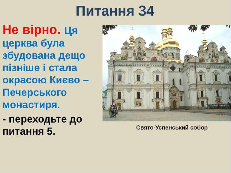 Питання 34Не вірно. Ця церква була збудована дещо пізніше і стала окрасою Киє...