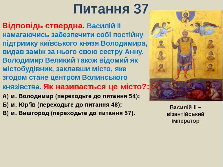 Питання 37Відповідь ствердна. Василій ІІ намагаючись забезпечити собі постійн...