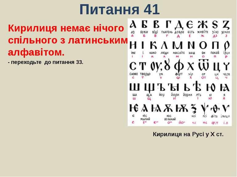 Питання 41Кирилиця немає нічого спільного з латинським алфавітом.- переходьте...