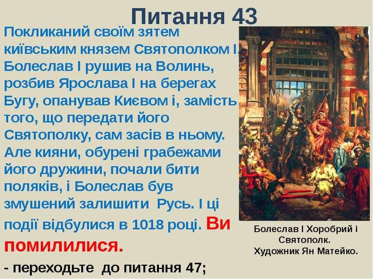 Питання 43Покликаний своїм зятем київським князем Святополком I, Болеслав І р...