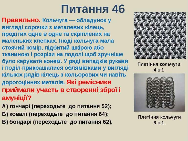Питання 46Правильно. Кольчуга— обладунок у вигляді сорочки з металевих ...