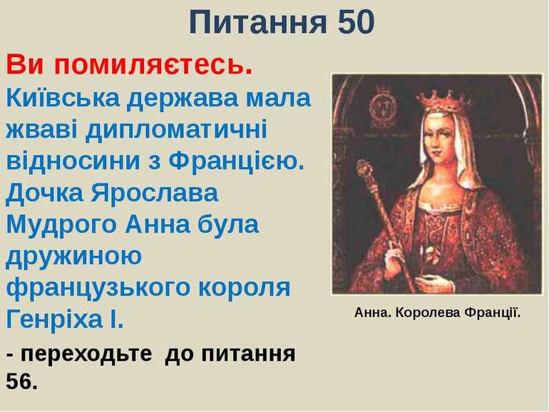 Питання 50Ви помиляєтесь. Київська держава мала жваві дипломатичні відносини ...