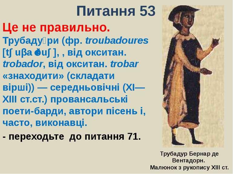 Питання 53Це не правильно. Трубадури (фр. troubadoures [tɾuβaˈðuɾ], , від окс...