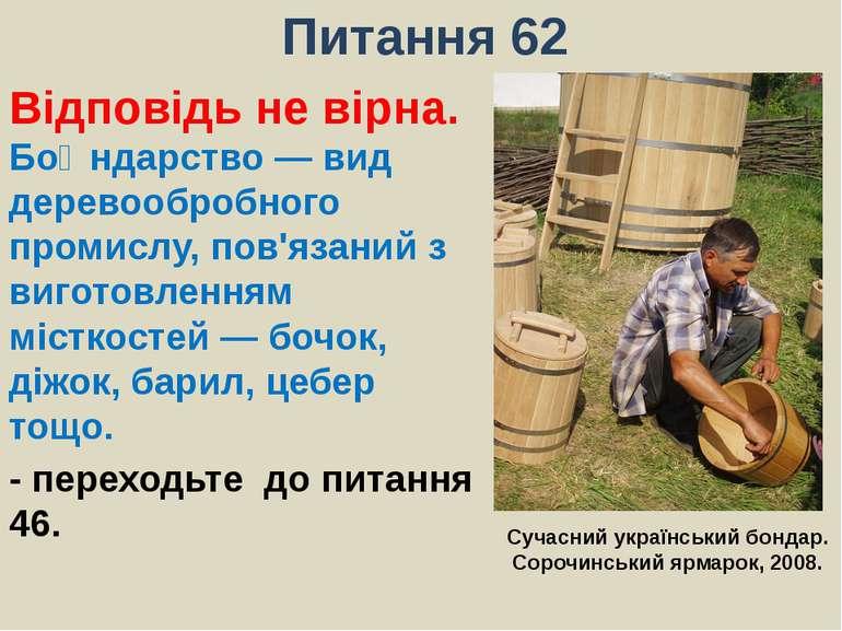 Питання 62Відповідь не вірна. Бондарство — вид деревообробного промислу, пов'...
