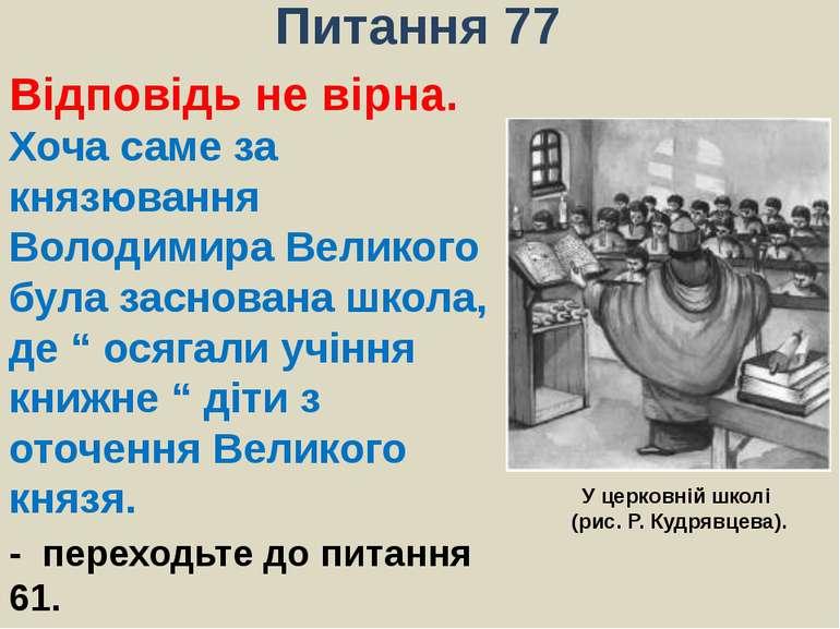 Питання 77Відповідь не вірна. Хоча саме за князювання Володимира Великого бул...