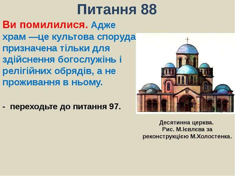 Питання 88Ви помилилися. Адже храм —це культова споруда, призначена тільки дл...