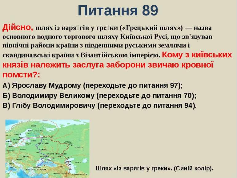 Питання 89Дійсно, шлях із варягів у греки («Грецький шлях»)— назва осно...