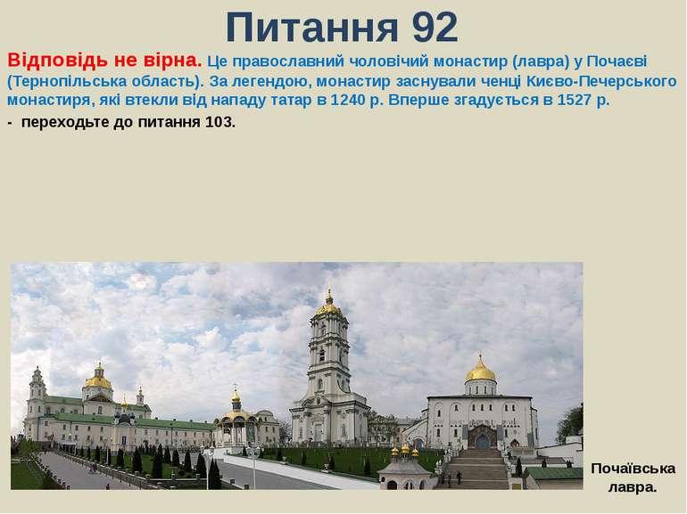 Питання 92Відповідь не вірна. Це православний чоловічий монастир (лавра) у По...