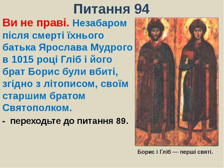 Питання 94Ви не праві. Незабаром після смерті їхнього батька Ярослава Мудрого...