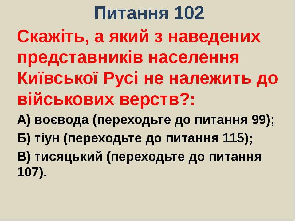 Питання 102Скажіть, а який з наведених представників населення Київської Русі...