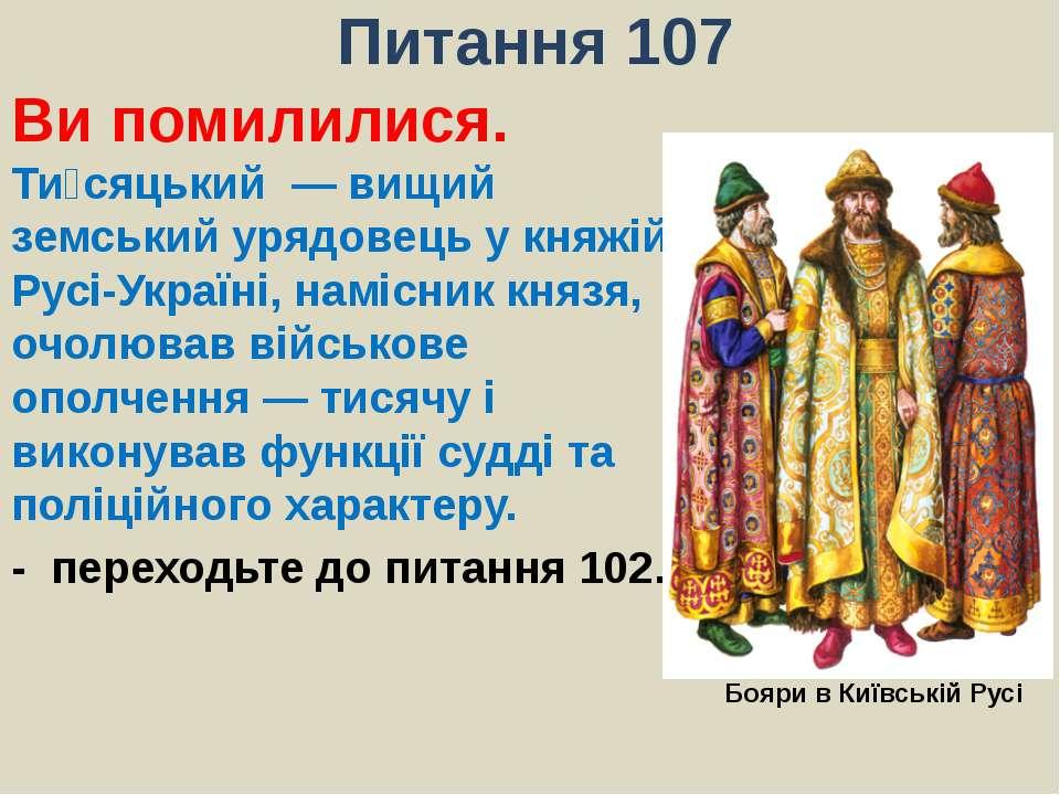 Питання 107Ви помилилися. Тисяцький — вищий земський урядовець у княжій...