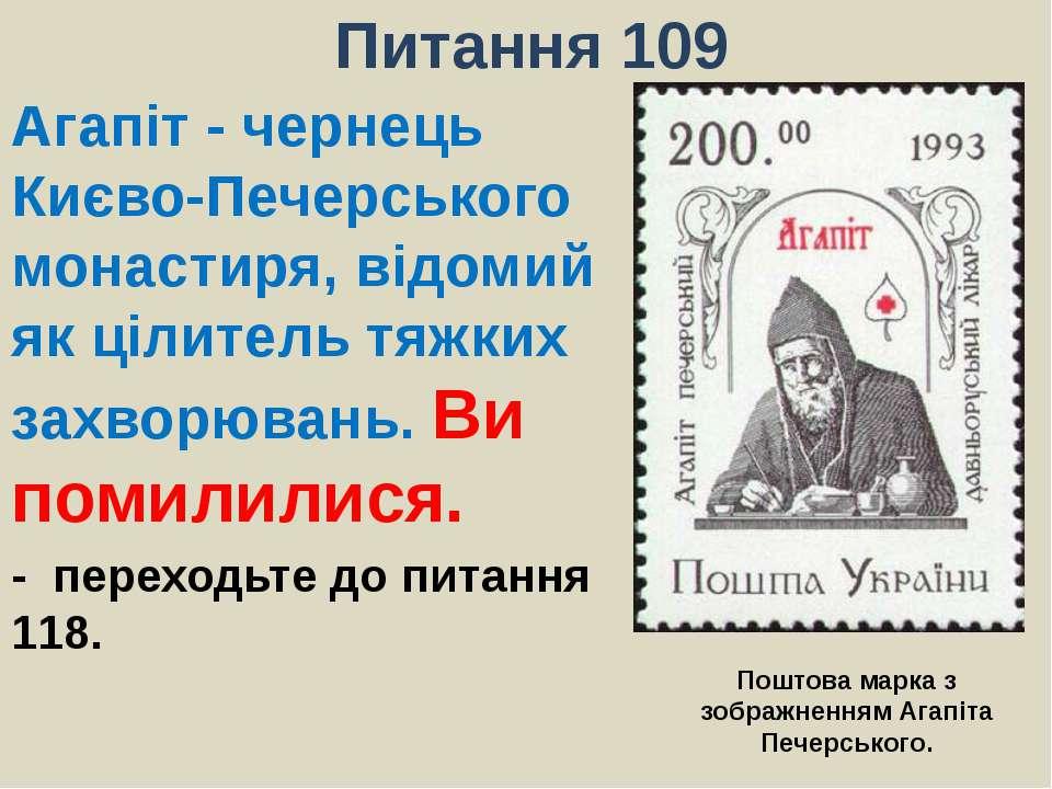 Питання 109Агапіт - чернець Києво-Печерського монастиря, відомий як цілитель ...