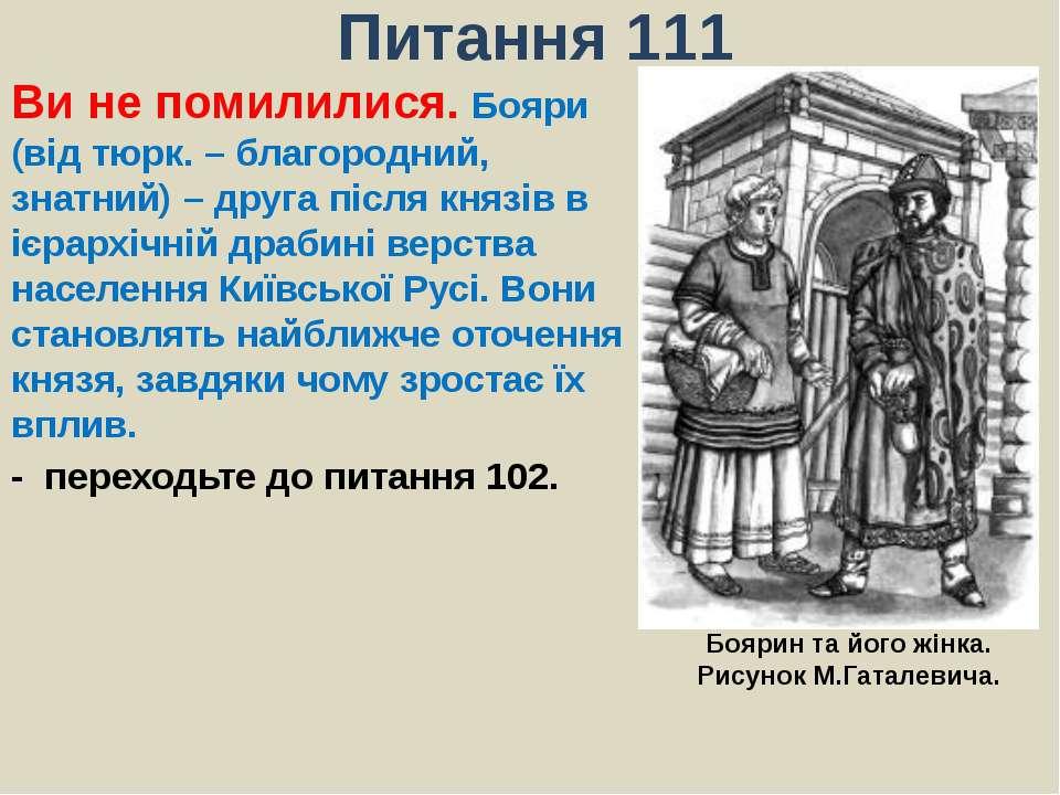 Питання 111Ви не помилилися. Бояри (від тюрк. – благородний, знатний) – друга...