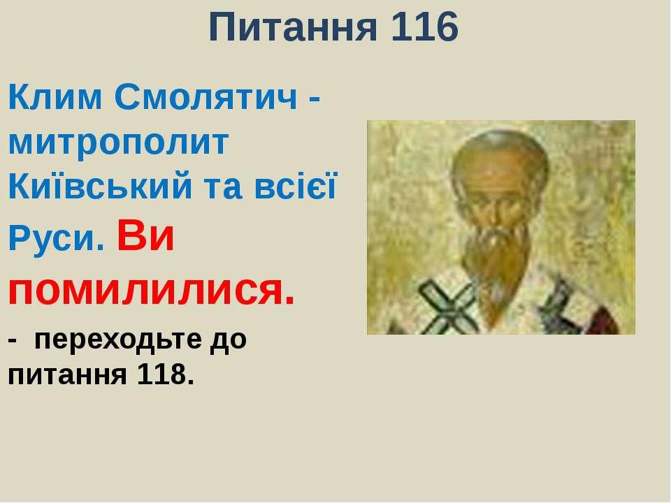 Питання 116Клим Смолятич - митрополит Київський та всієї Руси. Ви помилилися....