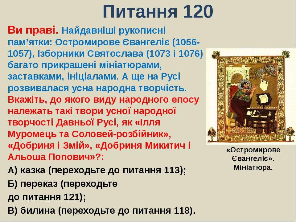 Питання 120Ви праві. Найдавніші рукописні пам'ятки: Остромирове Євангеліє (10...