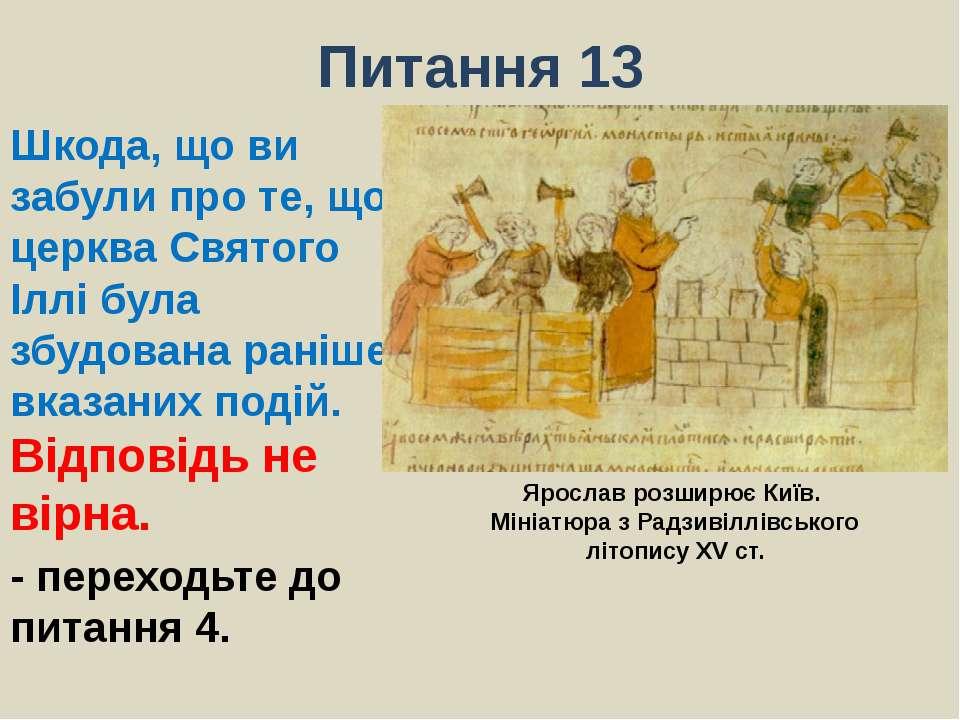 Питання 13Шкода, що ви забули про те, що церква Святого Іллі була збудована р...