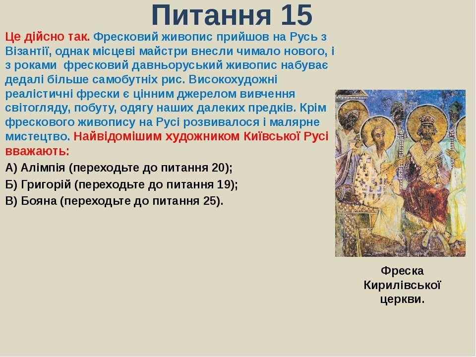 Питання 15Це дійсно так. Фресковий живопис прийшов на Русь з Візантії, однак ...