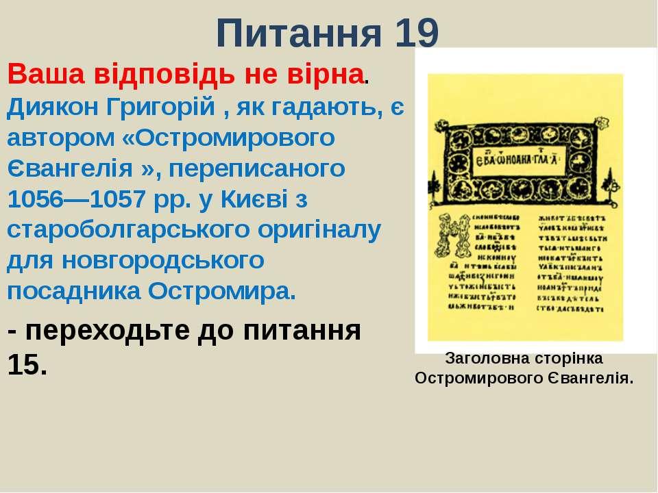 Питання 19Ваша відповідь не вірна. Диякон Григорій , як гадають, є автором «О...