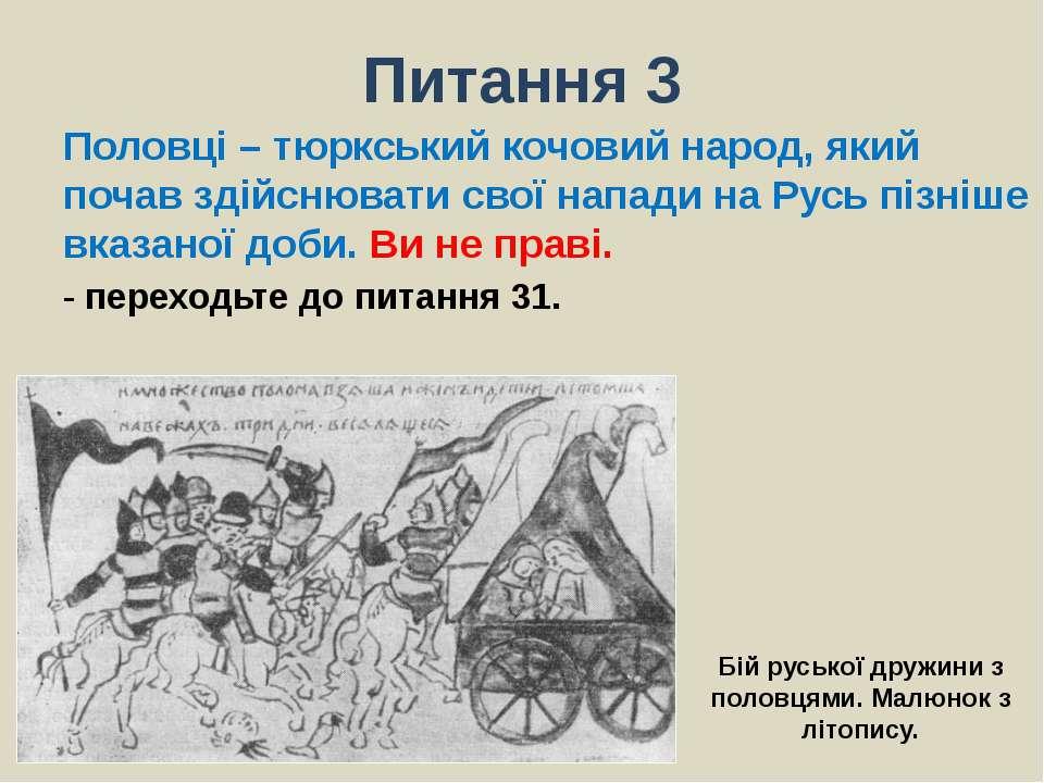 Питання 3Половці – тюркський кочовий народ, який почав здійснювати свої напад...