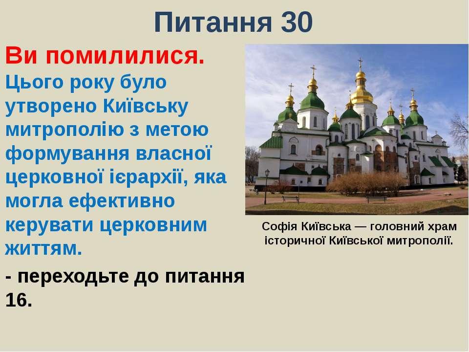 Питання 30Ви помилилися. Цього року було утворено Київську митрополію з метою...