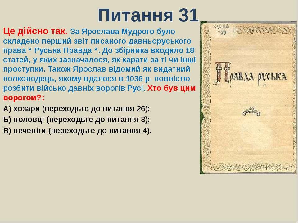 Питання 31Це дійсно так. За Ярослава Мудрого було складено перший звіт писано...