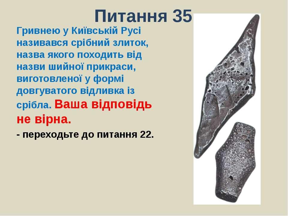 Питання 35Гривнею у Київській Русі називався срібний злиток, назва якого похо...