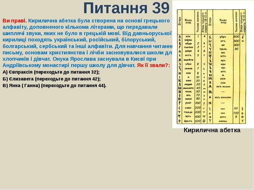 Питання 39Ви праві. Кирилична абетка була створена на основі грецького алфаві...