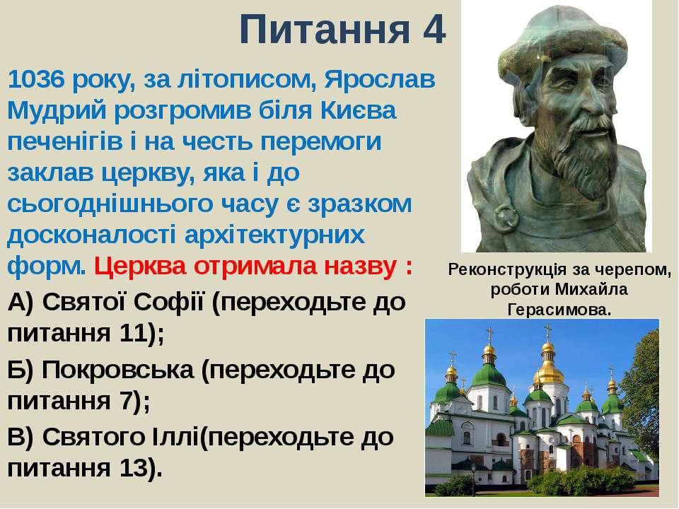 Питання 41036 року, за літописом, Ярослав Мудрий розгромив біля Києва печеніг...