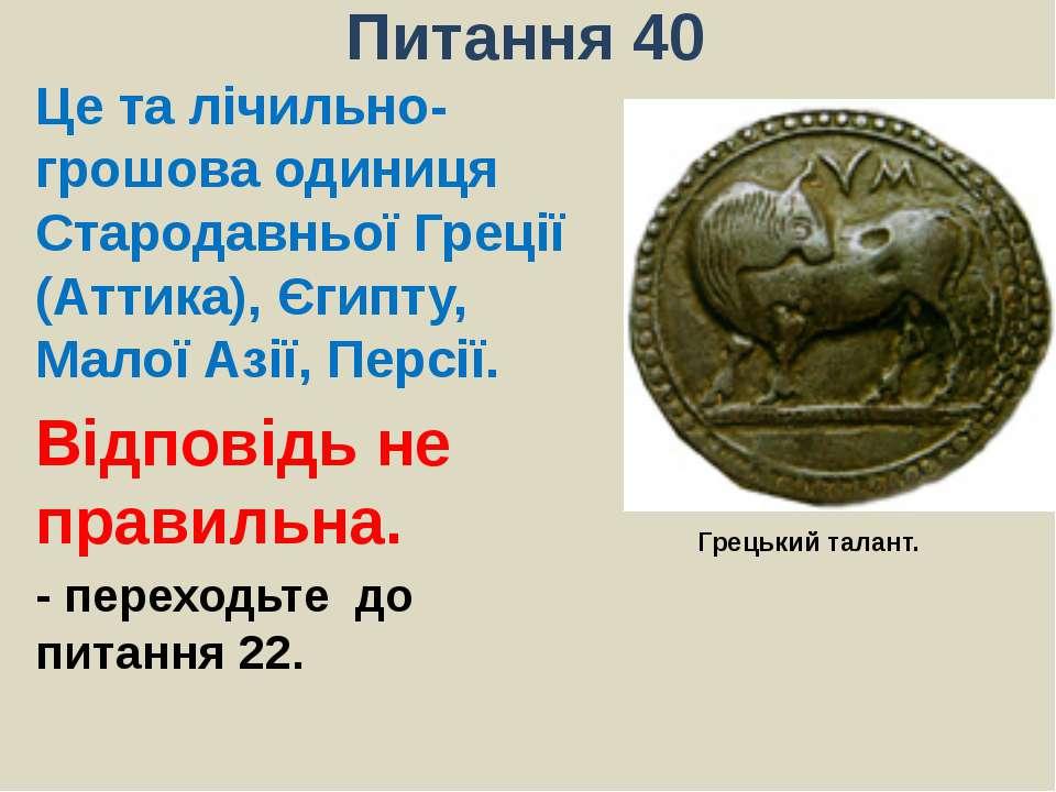 Питання 40Це та лічильно-грошова одиниця Стародавньої Греції (Аттика), Єгипту...