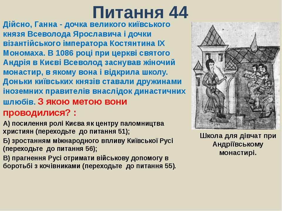 Питання 44Дійсно, Ганна - дочка великого київського князя Всеволода Ярославич...