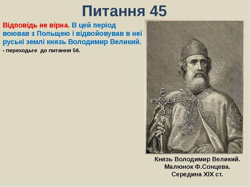 Питання 45Відповідь не вірна. В цей період воював з Польщею і відвойовував в ...