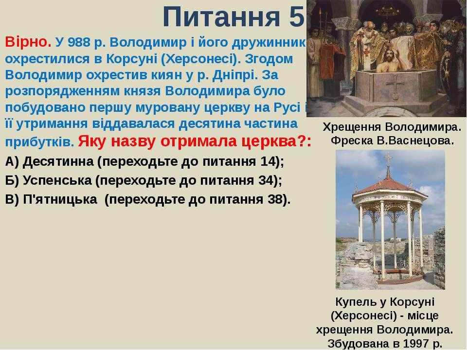 Питання 5Вірно. У 988 р. Володимир і його дружинники охрестилися в Корсуні (Х...