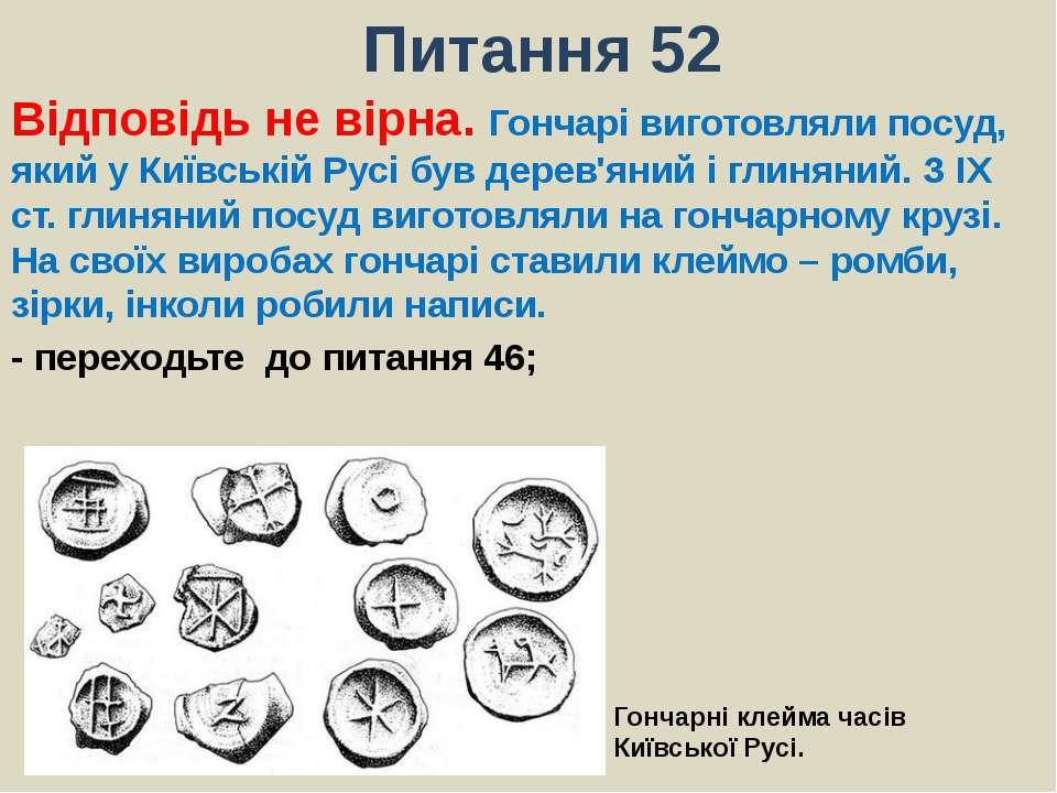 Питання 52Відповідь не вірна. Гончарі виготовляли посуд, який у Київській Рус...