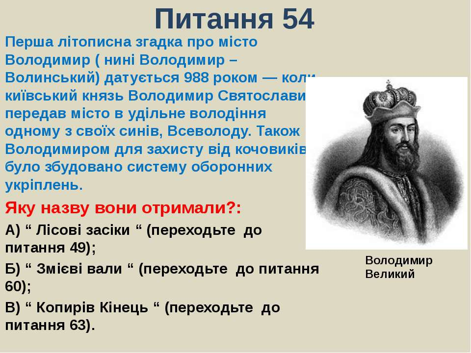 Питання 54Перша літописна згадка про місто Володимир ( нині Володимир – Волин...