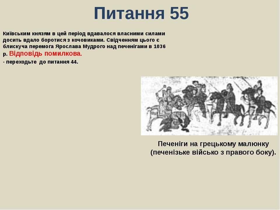 Питання 55Київським князям в цей період вдавалося власними силами досить вдал...