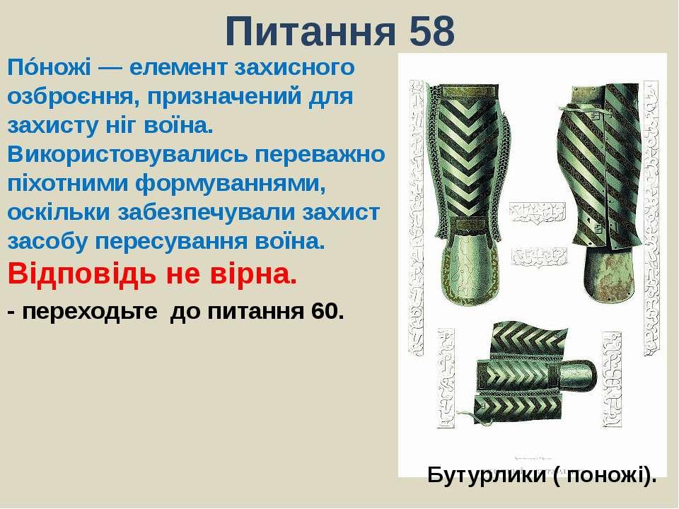 Питання 58Пóножі— елемент захисного озброєння, призначений для захисту ...
