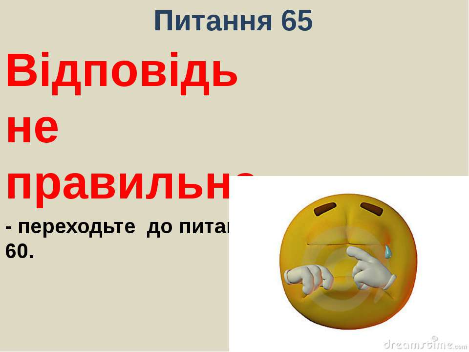 Питання 65Відповідь не правильна.- переходьте до питання 60.
