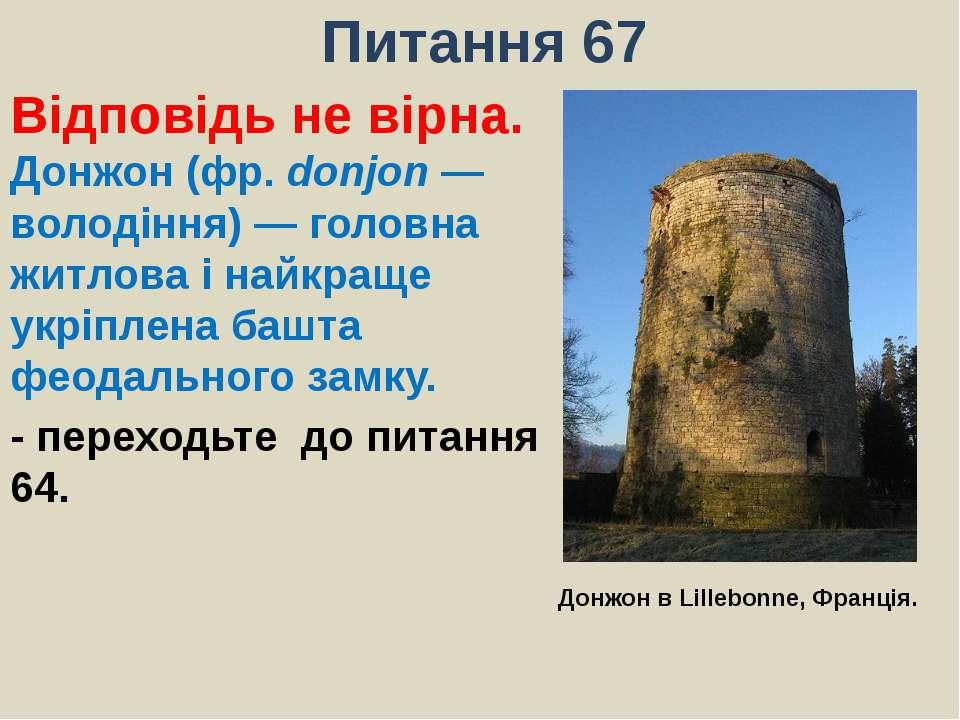Питання 67Відповідь не вірна. Донжон (фр. donjon— володіння)— гол...