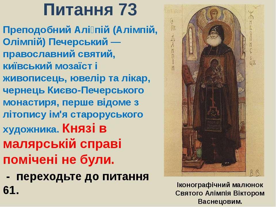 Питання 73Преподобний Аліпій (Алімпій, Олімпій) Печерський — православний свя...