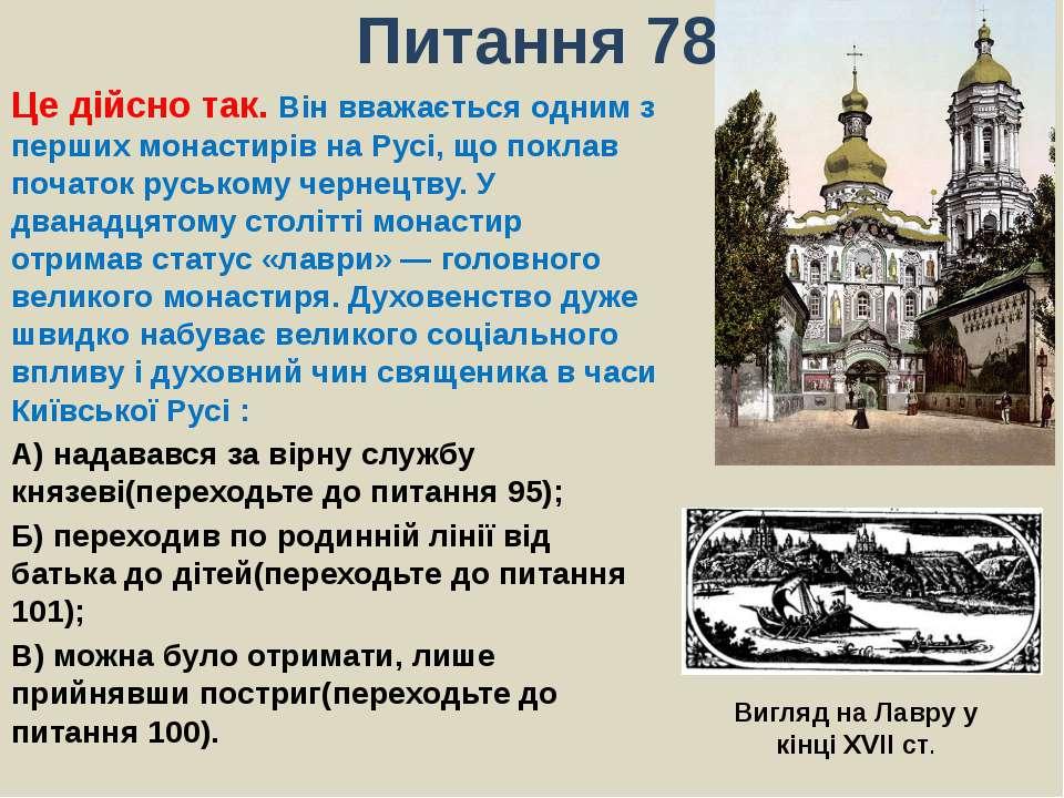 Питання 78Це дійсно так. Він вважається одним з перших монастирів на Русі, що...