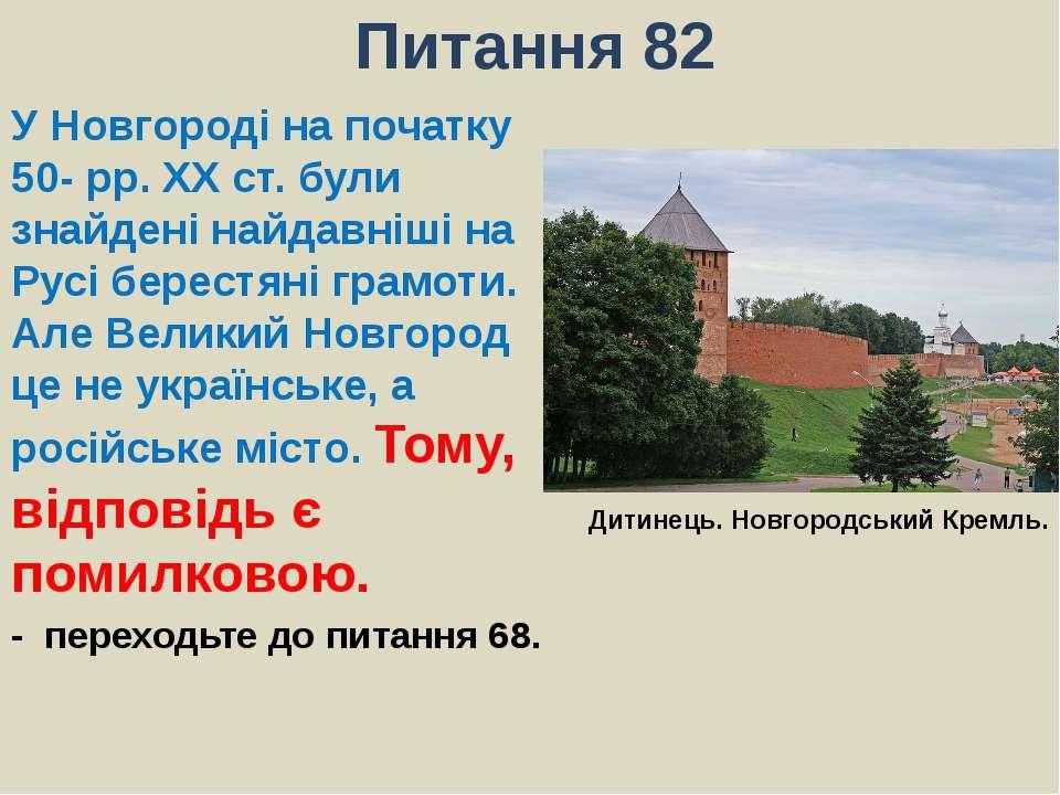 Питання 82У Новгороді на початку 50- рр. ХХ ст. були знайдені найдавніші на Р...