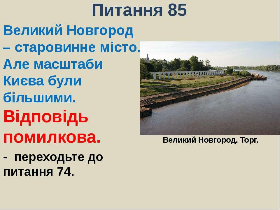 Питання 85Великий Новгород – старовинне місто. Але масштаби Києва були більши...