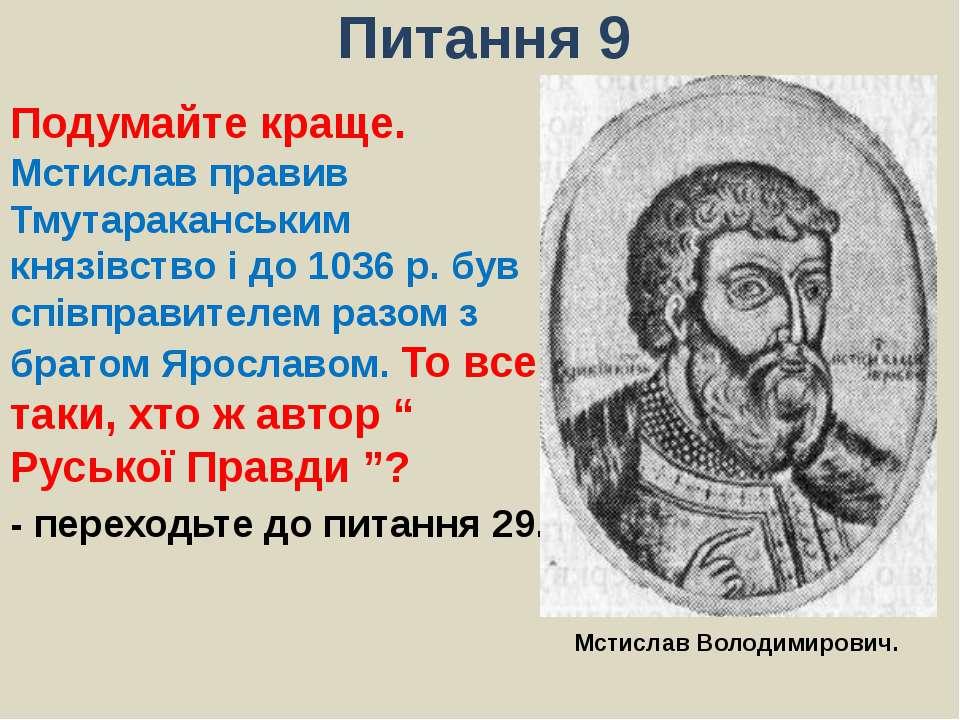 Питання 9Подумайте краще. Мстислав правив Тмутараканським князівство і до 103...