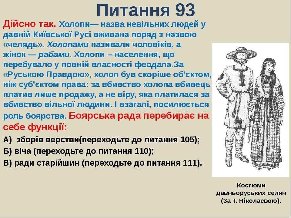 Питання 93Дійсно так. Холопи— назва невільних людей у давній Київської Русі в...